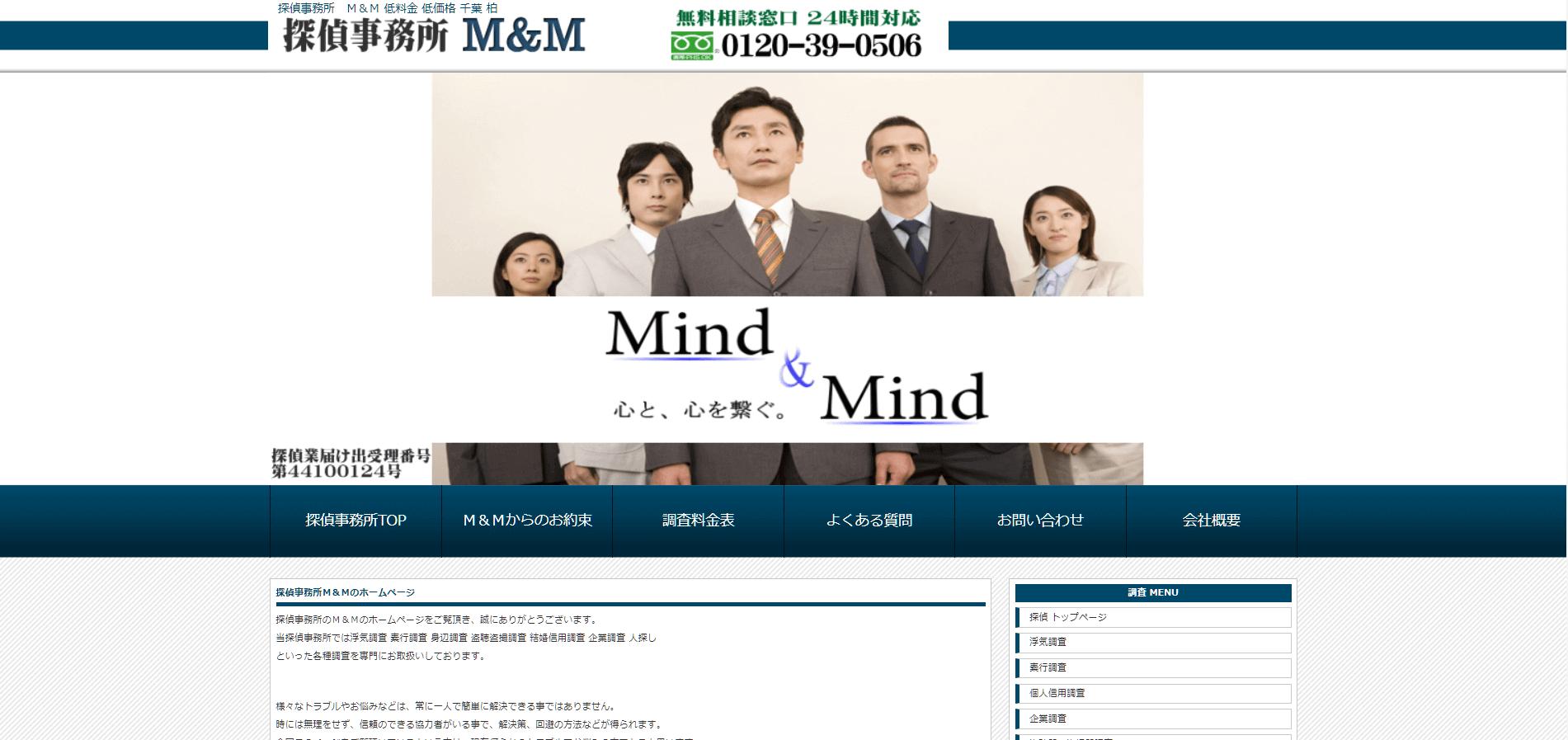 離婚探偵事務所M&M
