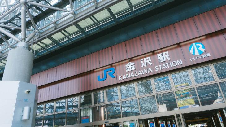 石川県・金沢市に強い別れさせ屋5選!工作特徴や口コミ評判から選ぶ