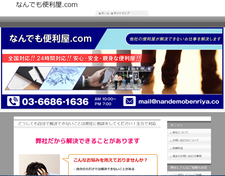なんでも便利屋ドットコム(.com)