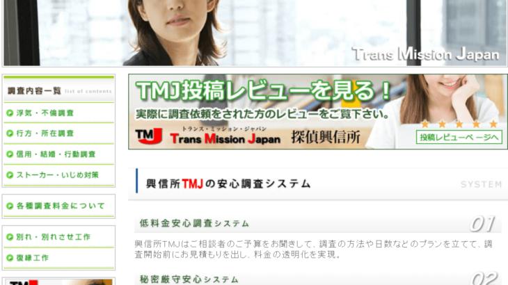 トランス・ミッション・ジャパン探偵事務所の口コミと評判は?料金まとめ