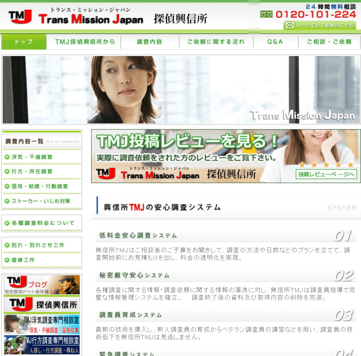 トランス・ミッション・ジャパン
