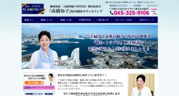 離婚相談カウンセラー高橋知子の口コミ評判を徹底調査