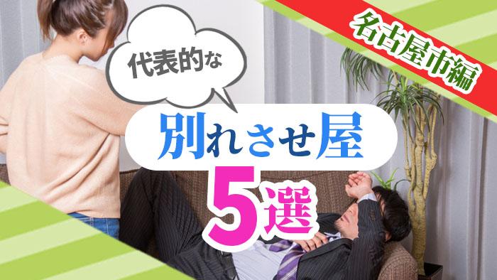 名古屋市で選ぶ別れさせ屋の口コミ評判や料金をチェック!【愛知県の離婚事例有】