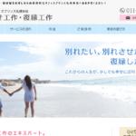 オフィスプリンス札幌本社の口コミ評判をチェック【別れさせ屋ガイド】