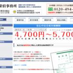 株式会社離婚探偵事務所(五反田)の口コミ評判をチェック!
