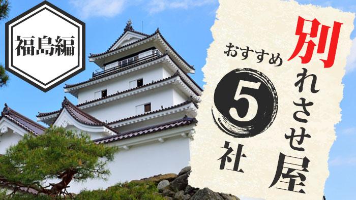 福島の別れさせ屋でおすすめ5社!探偵の恋愛工作の口コミ評判
