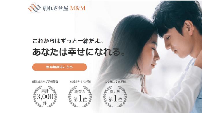 別れさせ屋M&M