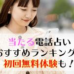 【2020最新】当たる電話占いおすすめランキング!初回無料体験で選ぼう!