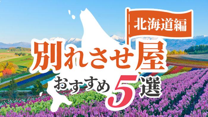 北海道(札幌・函館)の別れさせ屋おすすめ5選!口コミ評判や料金もチェック